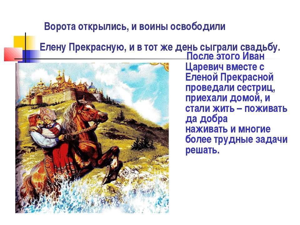 Ворота открылись, и воины освободили Елену Прекрасную, и в тот же день сыграл...
