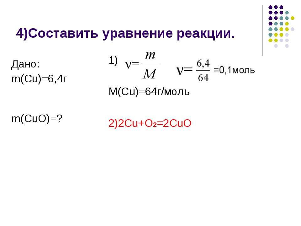4)Составить уравнение реакции. 1) M(Cu)=64г/моль 2)2Cu+O2=2CuO Дано: m(Cu)=6,...