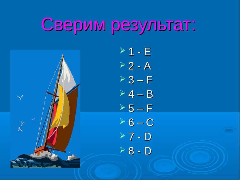 Сверим результат: 1 - Е 2 - А 3 – F 4 – B 5 – F 6 – C 7 - D 8 - D