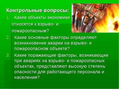 Контрольные вопросы: Какие объекты экономики относятся к взрыво- и пожароопас...