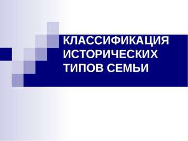 КЛАССИФИКАЦИЯ ИСТОРИЧЕСКИХ ТИПОВ СЕМЬИ