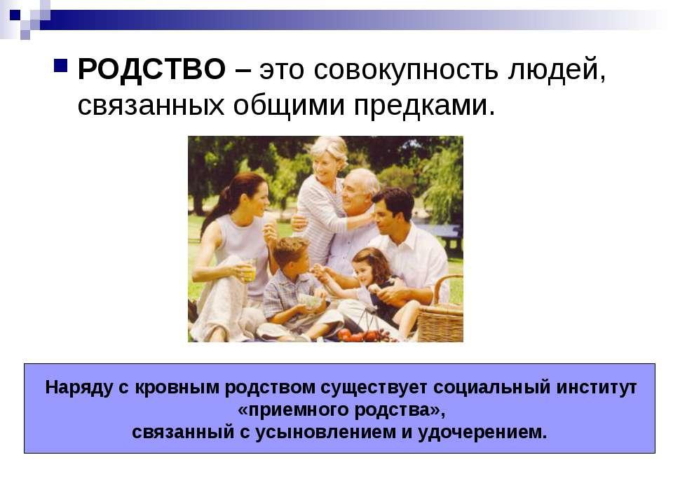РОДСТВО – это совокупность людей, связанных общими предками. Наряду с кровным...