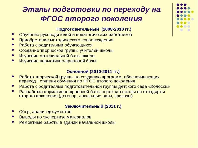 Этапы подготовки по переходу на ФГОС второго поколения Подготовительный (2008...