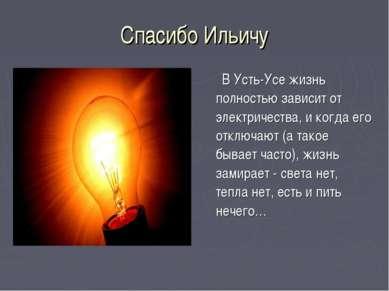 Спасибо Ильичу В Усть-Усе жизнь полностью зависит от электричества, и когда е...