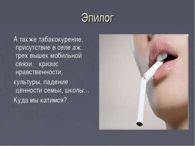 Эпилог А также табакокурение, присутствие в селе аж трех вышек мобильной связ...