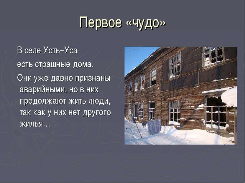 Первое «чудо» В селе Усть–Уса есть страшные дома. Они уже давно признаны авар...