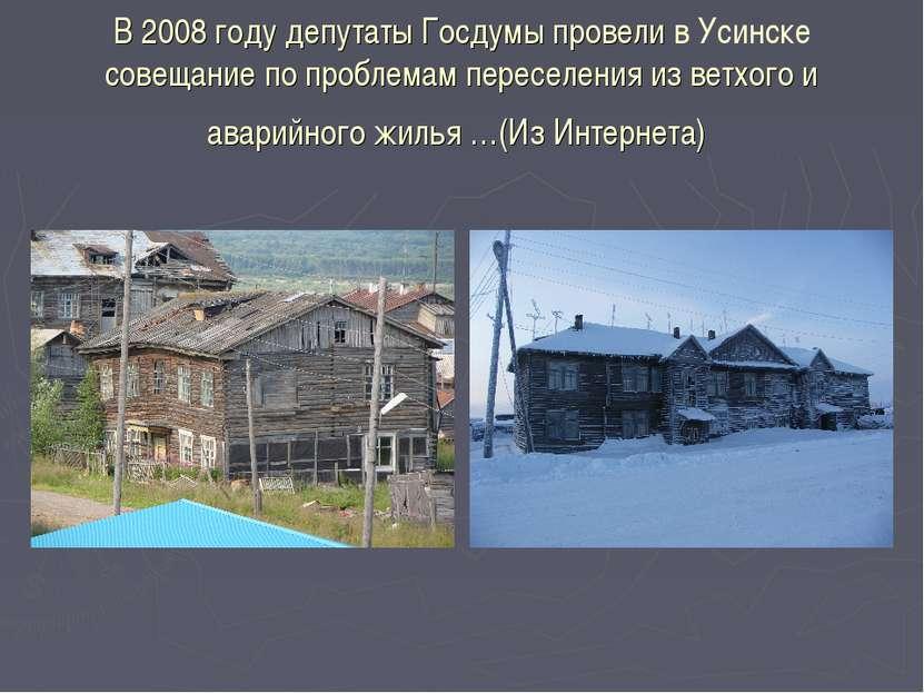 В 2008 году депутаты Госдумы провели в Усинске совещание по проблемам пересел...