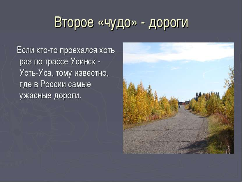 Второе «чудо» - дороги Если кто-то проехался хоть раз по трассе Усинск - Усть...