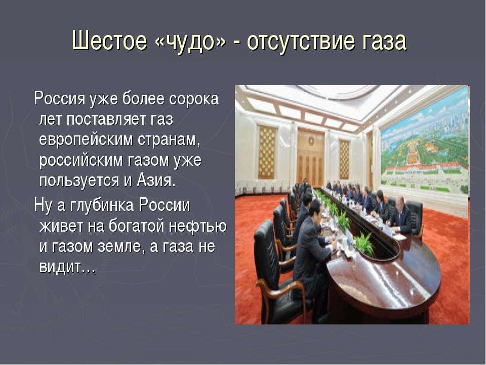 Шестое «чудо» - отсутствие газа Россия уже более сорока лет поставляет газ ев...