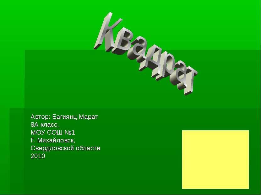 Автор: Багиянц Марат 8А класс, МОУ СОШ №1 Г. Михайловск, Свердловской области...