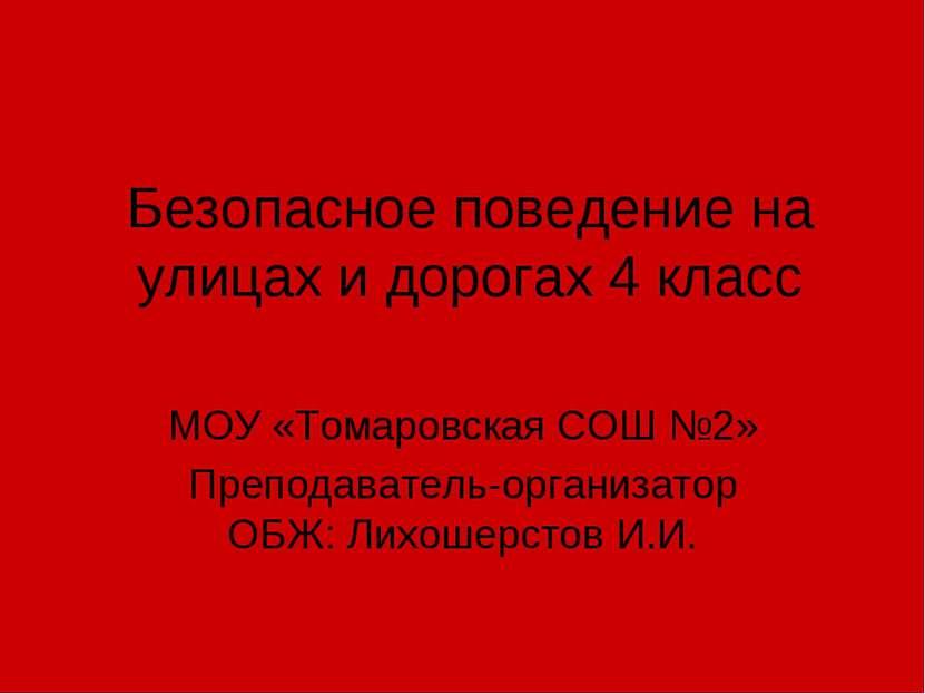 Безопасное поведение на улицах и дорогах 4 класс МОУ «Томаровская СОШ №2» Пре...