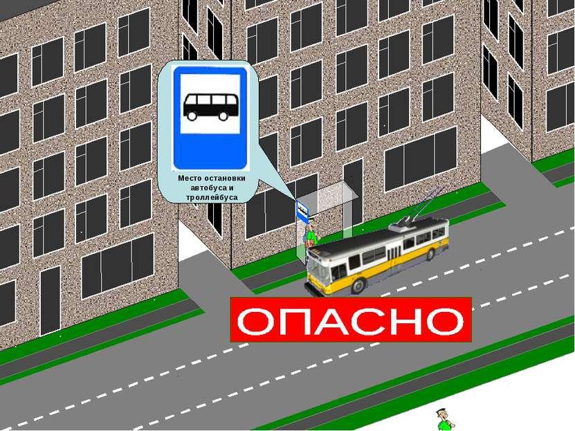 Место остановки автобуса и троллейбуса