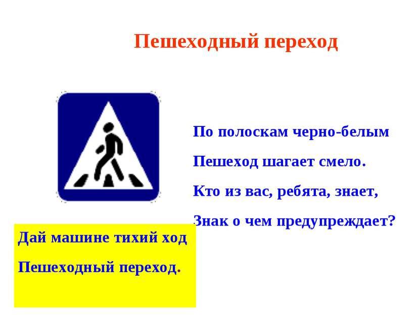 Пешеходный переход По полоскам черно-белым Пешеход шагает смело. Кто из вас, ...