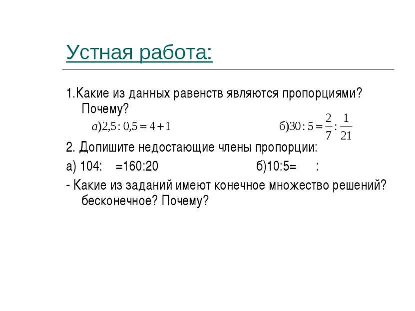 Устная работа: 1.Какие из данных равенств являются пропорциями? Почему? 2. До...