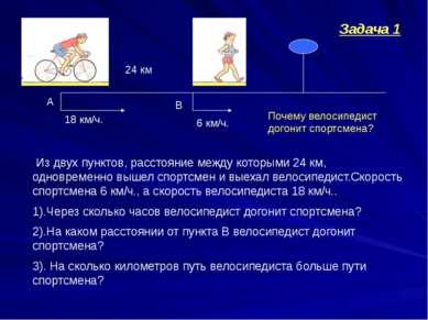 6 км/ч. 18 км/ч. 24 км А В Из двух пунктов, расстояние между которыми 24 км, ...