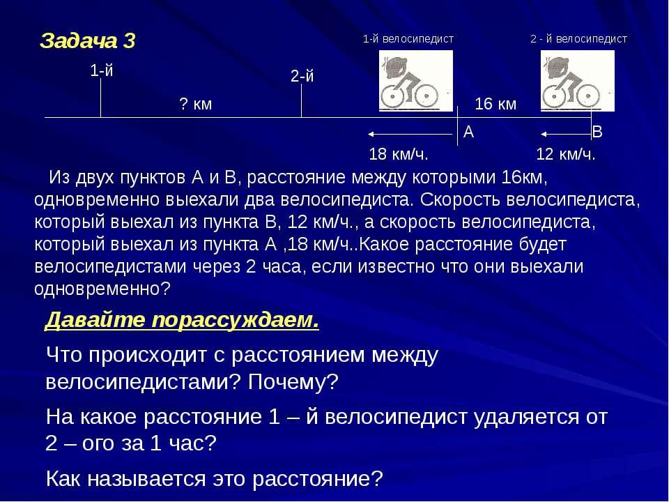 А В 18 км/ч. 12 км/ч. Из двух пунктов А и В, расстояние между которыми 16км, ...
