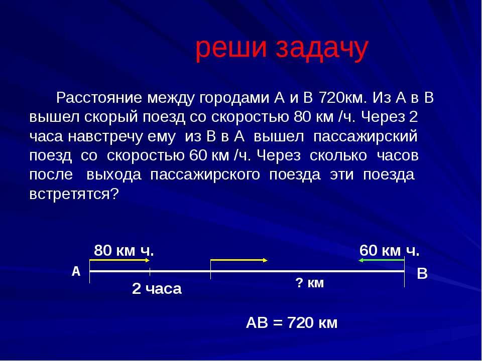 реши задачу Расстояние между городами А и В 720км. Из А в В вышел скорый поез...