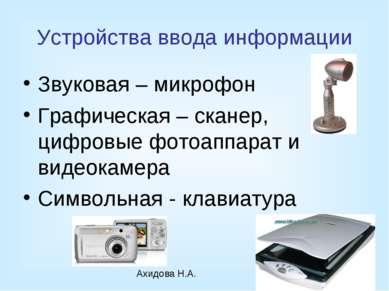 Устройства ввода информации Звуковая – микрофон Графическая – сканер, цифровы...