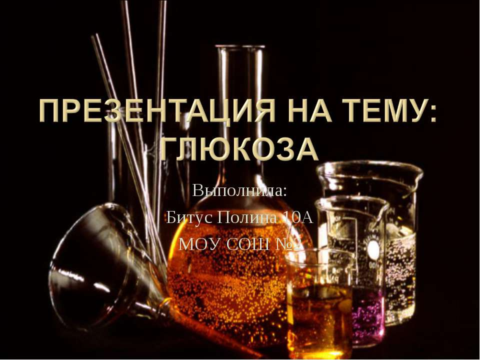 Выполнила: Битус Полина 10А МОУ СОШ №2