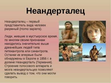 Неандерталец – первый представитель вида человек разумный (Homo sapiens). Люд...