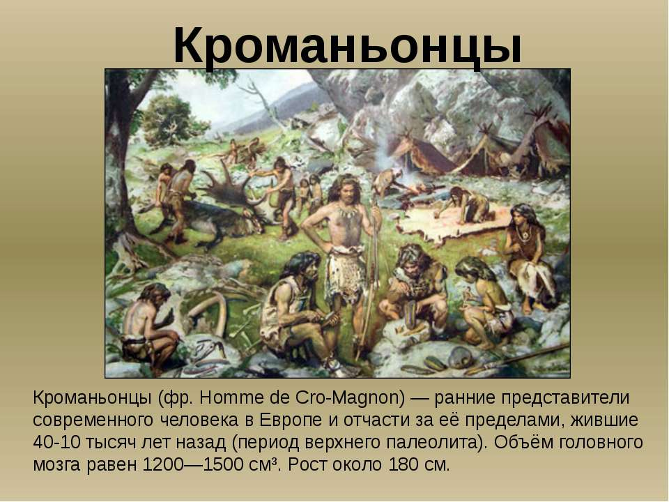 Кроманьонцы (фр. Homme de Cro-Magnon) — ранние представители современного чел...