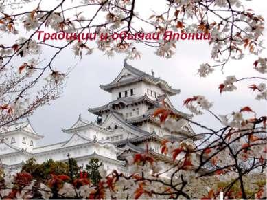 Традиции и обычаи Японии.