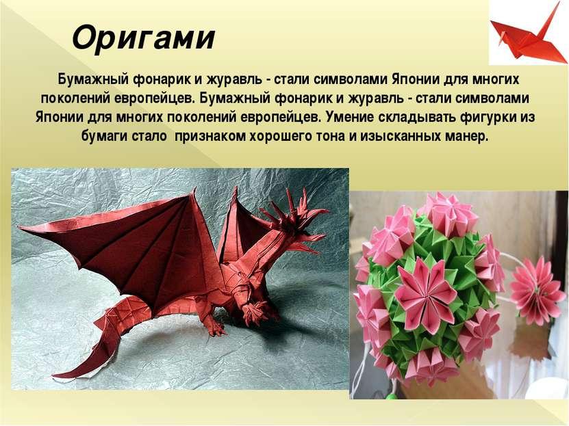 Оригами Бумажный фонарик и журавль - стали символами Японии для многих поколе...