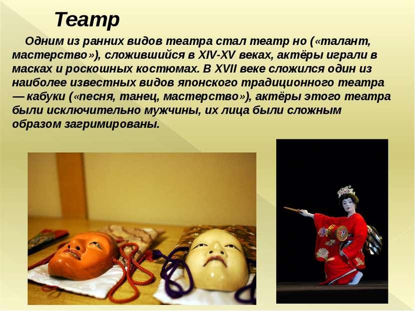 Театр Одним из ранних видов театра стал театр но («талант, мастерство»), слож...