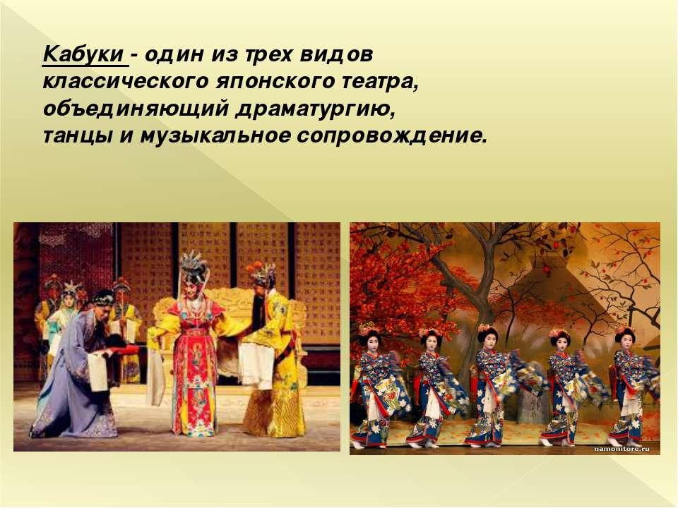 Кабуки- один из трех видов классического японского театра, объединяющий драм...