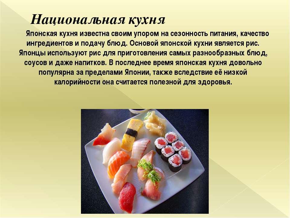 Национальная кухня Японская кухня известна своим упором на сезонность питания...
