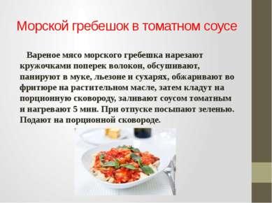 Морской гребешок в томатном соусе Вареное мясо морского гребешка нарезают кру...