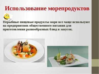 Использование морепродуктов Нерыбные пищевые продукты моря все чаще использую...