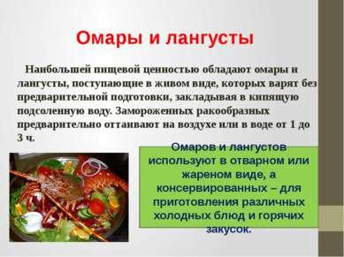 Наибольшей пищевой ценностью обладают омары и лангусты, поступающие в живом в...