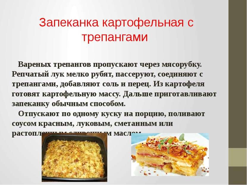 Запеканка картофельная с трепангами Вареных трепангов пропускают через мясору...