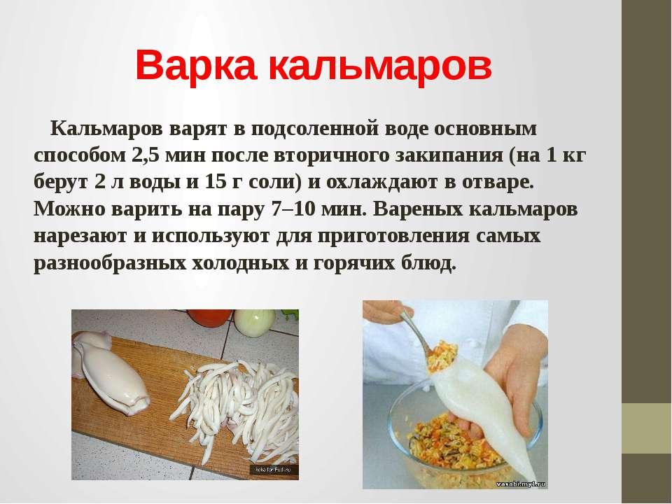 Варка кальмаров Кальмаров варят в подсоленной воде основным способом 2,5 мин ...