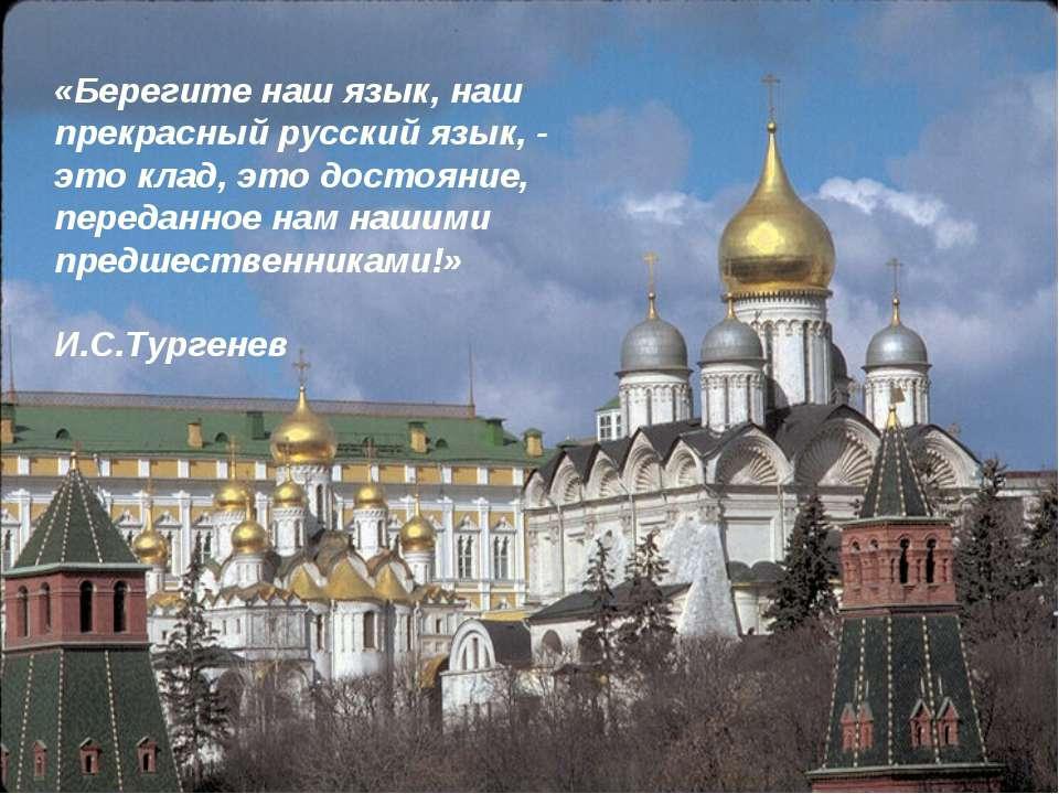 «Берегите наш язык, наш прекрасный русский язык, - это клад, это достояние, п...