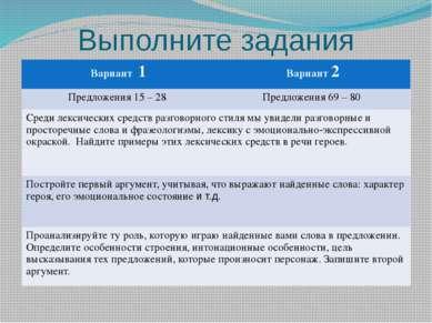 Выполните задания Вариант1 Вариант2 Предложения 15 – 28 Предложения 69 – 80 С...
