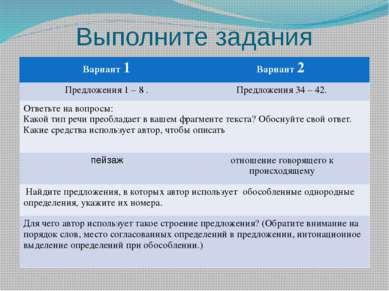 Выполните задания Вариант1 Вариант2 Предложения 1 – 8 . Предложения 34 – 42. ...