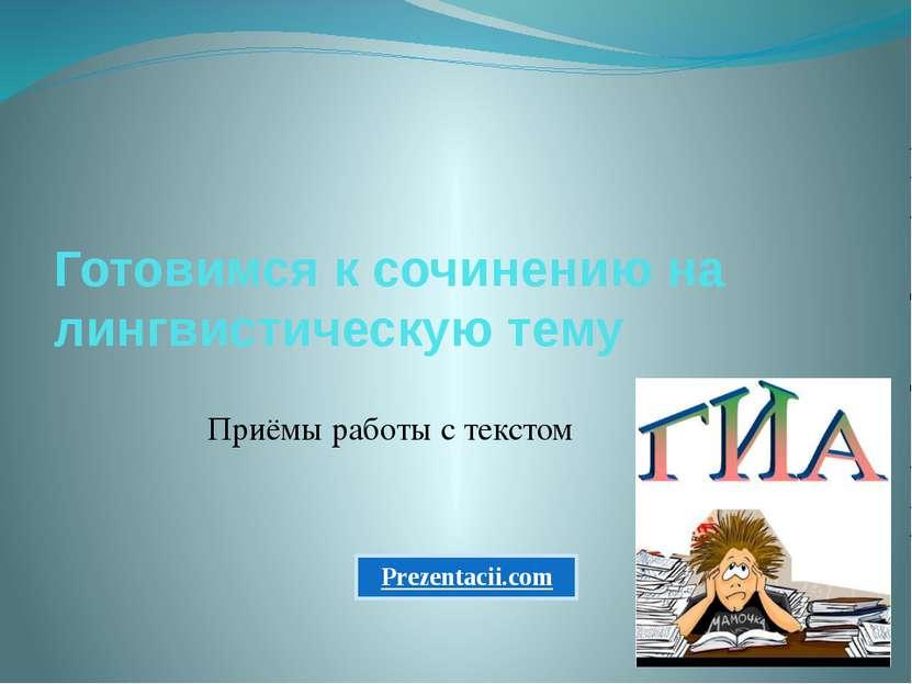 Готовимся к сочинению на лингвистическую тему Приёмы работы с текстом Prezent...
