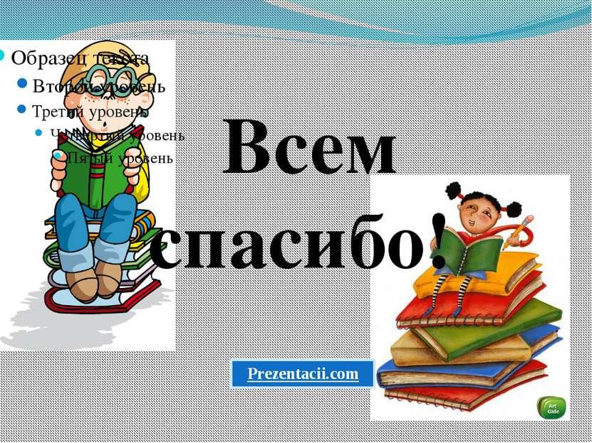 Всем спасибо! Prezentacii.com
