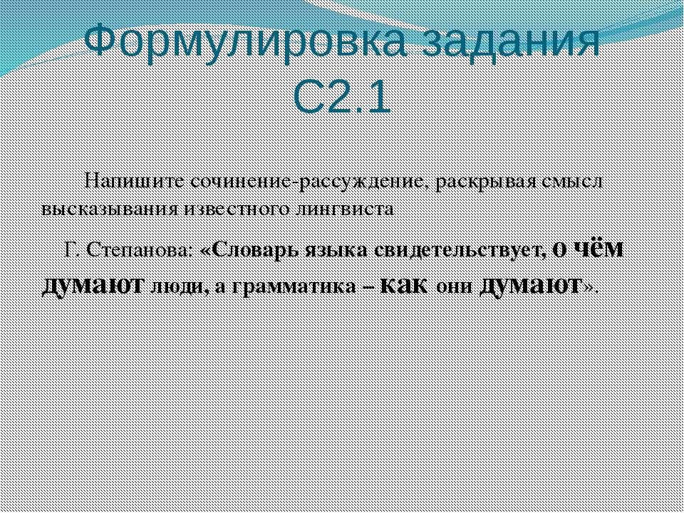 Формулировка задания С2.1 Напишите сочинение-рассуждение, раскрывая смысл выс...