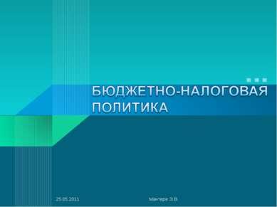 25.05.2011 Мантере Э.В. Мантере Э.В.
