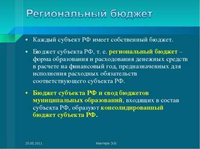 Каждый субъект РФ имеет собственный бюджет. Бюджет субъекта РФ, т.е. региона...