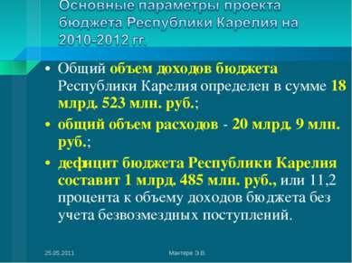 Общий объем доходов бюджета Республики Карелия определен в сумме 18 млрд. 523...