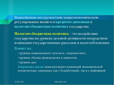 Важнейшими инструментами макроэкономическою регулирования являются кредитно-д...