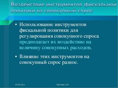 Использование инструментов фискальной политики для регулирования совокупного ...