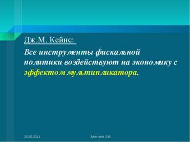 Дж.М. Кейнс: Все инструменты фискальной политики воздействуют на экономику с ...