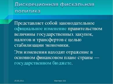 Представляет собой законодательное официальное изменение правительством велич...