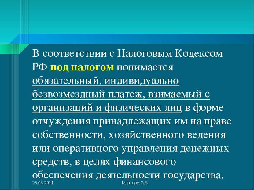 В соответствии с Налоговым Кодексом РФ под налогом понимается обязательный, и...