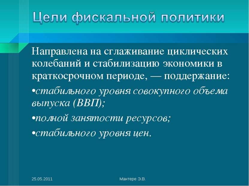 Направлена на сглаживание циклических колебаний и стабилизацию экономики в кр...